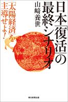日本「復活」の最終シナリオ 「太陽経済」を主導せよ!