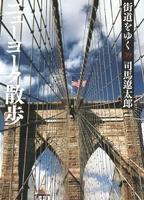 街道をゆく(39) ニューヨーク散歩