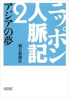ニッポン人脈記(2) アジアの夢