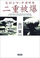 ヒロシマ・ナガサキ 二重被爆