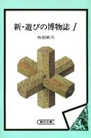 新・遊びの博物誌(1)