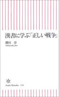 漢書に学ぶ「正しい戦争」