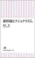『新幹線とナショナリズム』の電子書籍