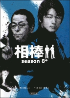 相棒 season8 中
