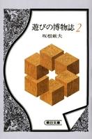 遊びの博物誌(2)