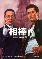 相棒 season5 下