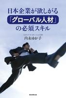 日本企業が欲しがる「グローバル人材」の必須スキル