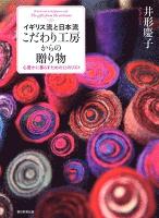イギリス流と日本流 こだわり工房からの贈り物