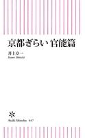 『京都ぎらい 官能篇』の電子書籍