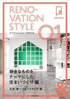 &BOOKS リノベーション・スタイル(1) 好きなものをテーマにした住まい作り編