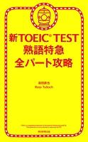 新TOEIC(R) TEST 熟語特急 全パート攻略
