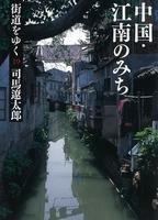 街道をゆく(19) 中国・江南のみち