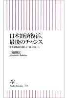 日本経済復活、最後のチャンス