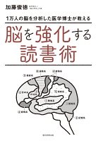 1万人の脳を分析した医学博士が教える 脳を強化する読書術