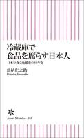 冷蔵庫で食品を腐らす日本人 日本の食文化激変の50年史