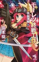 『ミニスカ宇宙海賊(12) モーレツ終戦工作』の電子書籍