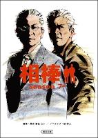 相棒 season7(上)