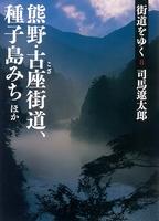街道をゆく(8) 熊野・古座街道、種子島みちほか
