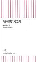 昭和史の教訓