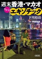 週末香港・マカオでちょっとエキゾチック