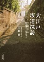 大江戸坂道探訪 東京の坂にひそむ歴史の謎と不思議に迫る