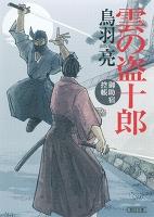 雲の盗十郎 御助宿控帳(4)
