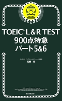 TOEIC L&R TEST 900点特急 パート5&6