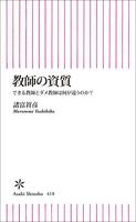 『教師の資質』の電子書籍