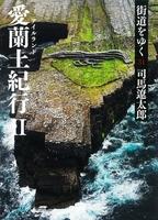 街道をゆく(31) 愛蘭土紀行(II)