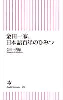 金田一家、日本語百年のひみつ