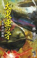 大東亜の矛(3) 太平洋封鎖戦