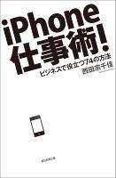 iPhone仕事術!
