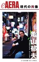 現代の肖像 亀山郁夫
