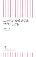 ニッポン五輪メダルプロジェクト