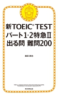 新TOEIC TEST パート1・2特急(2) 出る問 難問200