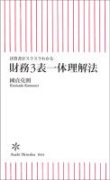 『決算書がスラスラわかる財務3表一体理解法』の電子書籍