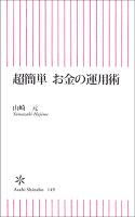 『超簡単 お金の運用術』の電子書籍