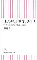 「ねんきん定期便」活用法