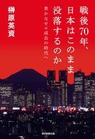 戦後70年、日本はこのまま没落するのか 豊かなゼロ成長の時代へ