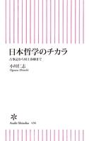 日本哲学のチカラ 古事記から村上春樹まで