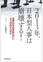 2013年、日本型人事は崩壊する!