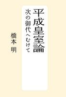 平成皇室論