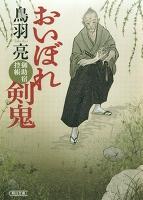 おいぼれ剣鬼  御助宿控帳(3)