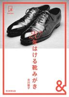 &BOOKS 20年履ける靴みがき