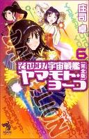 それゆけ!宇宙戦艦ヤマモト・ヨーコ【完全版】(6)