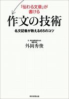 「伝わる文章」が書ける作文の技術