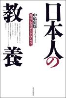 日本人の教養 混迷する現代を生き抜くために