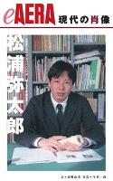 現代の肖像 松浦弥太郎