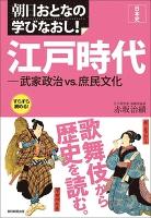 朝日おとなの学びなおし![日本史] 江戸時代 武家政治vs.庶民文化
