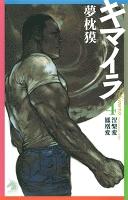 キマイラ(4) 涅槃変・鳳凰変